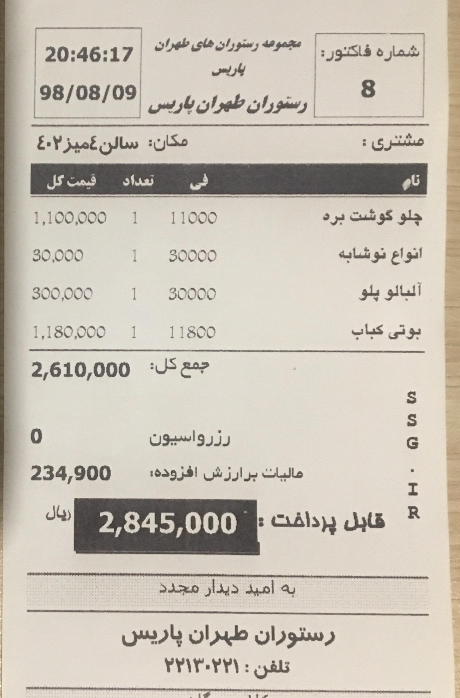 طهران پاریس