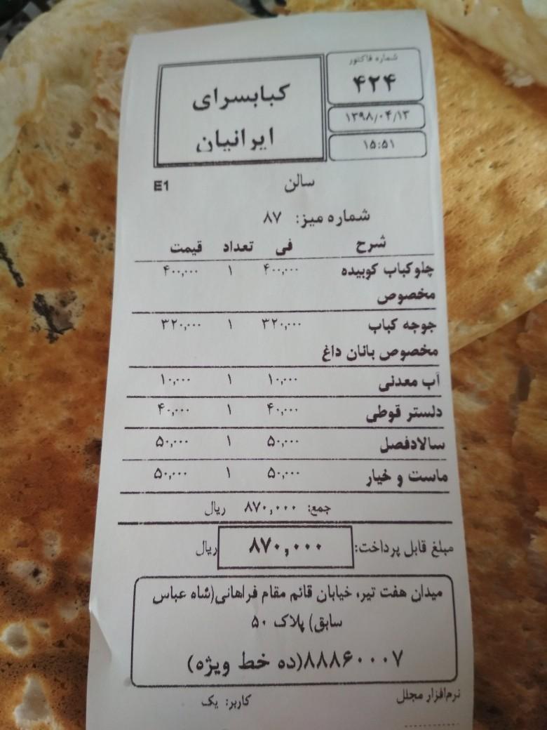 کبابسرای ایرانیان