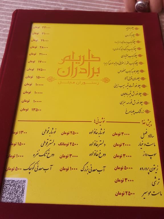 قیمت غذا در رستوران برادران کریم مشهد