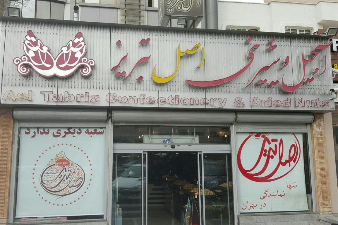 شیرینی اصل تبریز