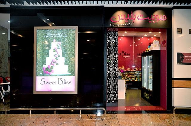 شیرینی فروشی سوییت بلیس(پالادیوم)