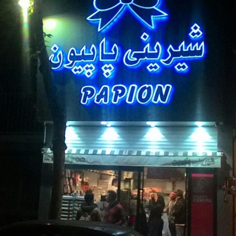 شیرینی فروشی پاپیون