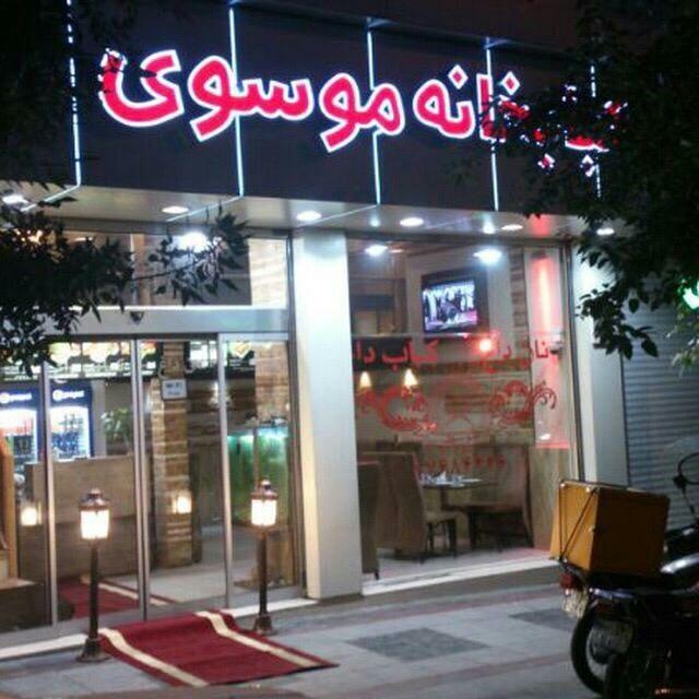 کبابخانه موسوی