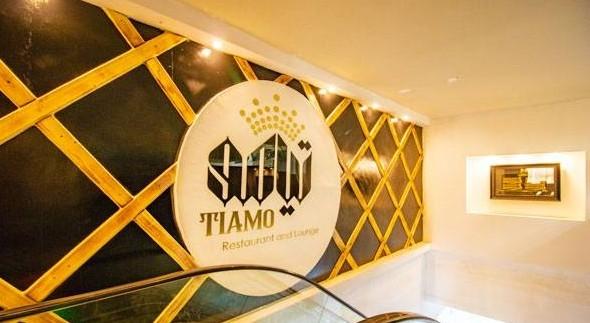 تیامو (کاشانی)
