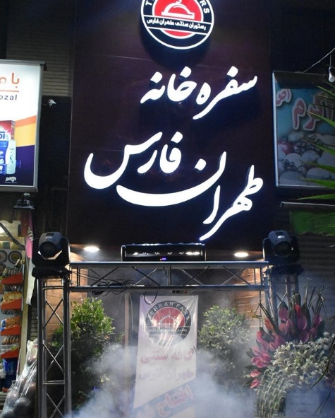 طهران فارس