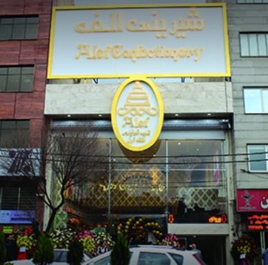 الف (تهرانپارس)