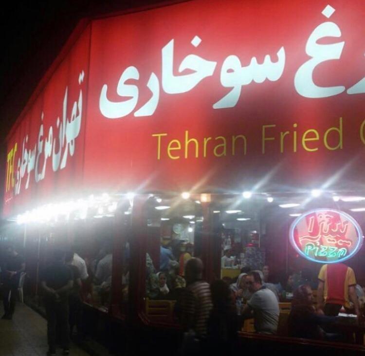 تهران مرغ سوخاری (ساعی)
