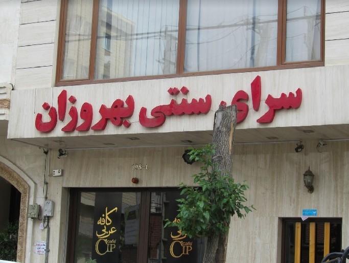 بهروزان