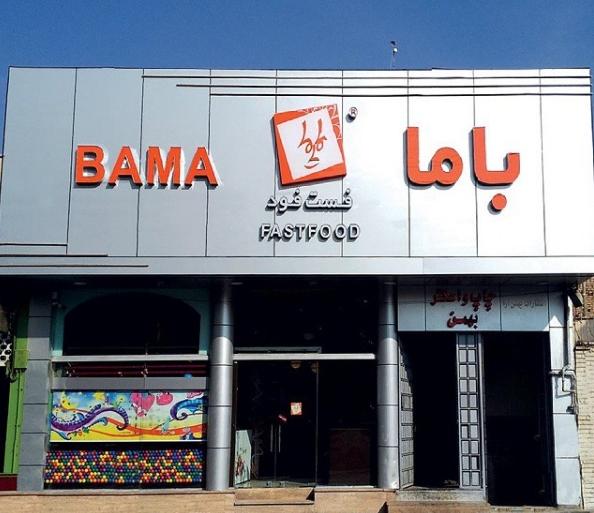 باما (میدان دستغیب)