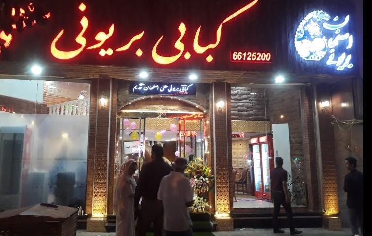 بریونی اصفهان (ستارخان)