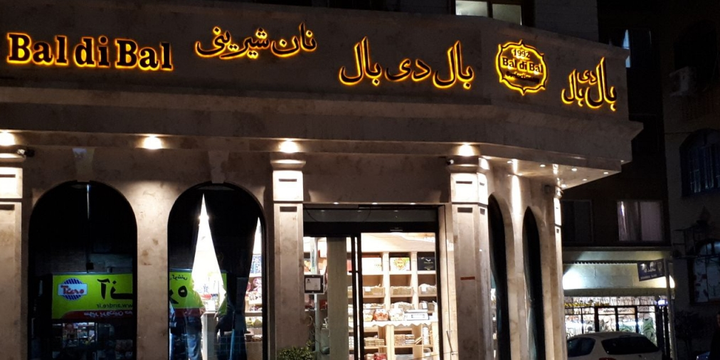 شیرینی فروشی بال دی بال