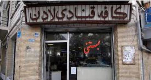 شیرینی فروشی لادن (منیریه)