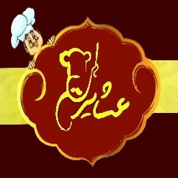 عشایر کباب