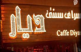 کافه سنتی دیار