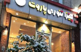 رستوران پاروت (شهرزیبا)
