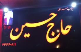 کبابی حاج حسین