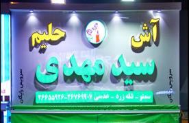 رستوران آش و حلیم سید مهدی (اندرزگو)