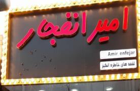 رستوران امیر انفجار