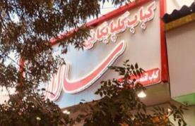 رستوران کبابی سالار