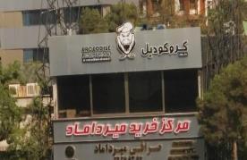 کافه کروکودیل (میرداماد)