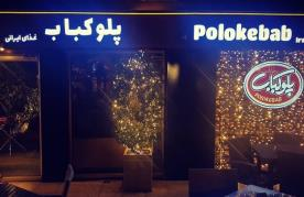 رستوران پلو کباب (مجموعه سیاوش)