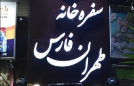 کافه طهران فارس