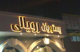 رستوران رویالی
