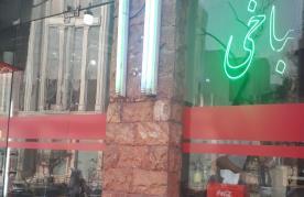 رستوران توچال