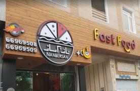 رستوران نانبرسان