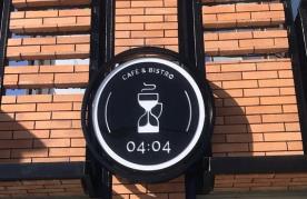 کافه کافه چهار و چهار دقیقه