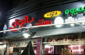 کافه پاتوق (سید خندان)