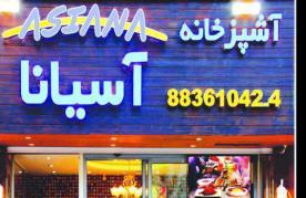 رستوران آسیانا