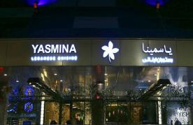 رستوران یاسمینا (شهرک غرب)