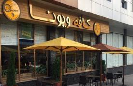 کافه ویونا (سعادت آباد)