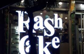 راش کیک