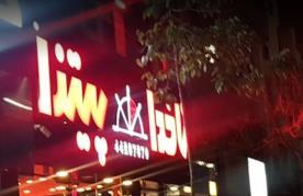 رستوران ناخدا (مرزداران)