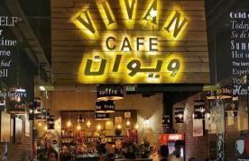 کافه ویوان