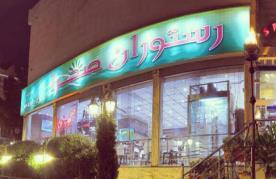 رستوران صحرا (هروی)