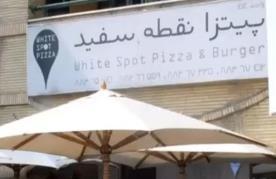 رستوران نقطه سفید (شهرک غرب)