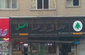 شاورما (سعادت آباد)