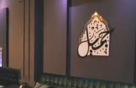 رستوران جمیل