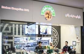 رستوران راشن باربکیو مغولی(فود کورت سانا)