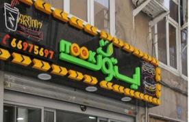 رستوران ایتوک