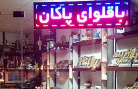 شیرینی باقلوای لبنانی پاکان (حلویات بیروت)