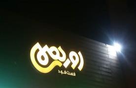 رستوران دورهمی (ستارخان)