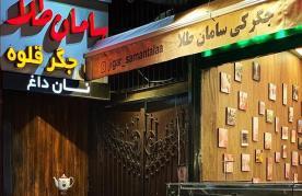 رستوران سامان طلا