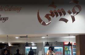 رستوران قریشی (ایران مال)