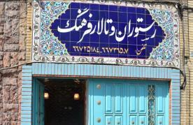 رستوران فرهنگ اصیل