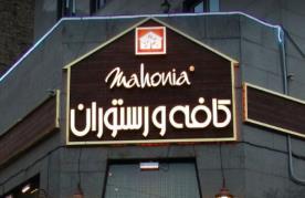 رستوران ماهونیا