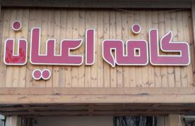 رستوران اعیان (مدنی)